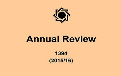 "New Issue of ""Annual Economic Review"" for 2015/16 Released"